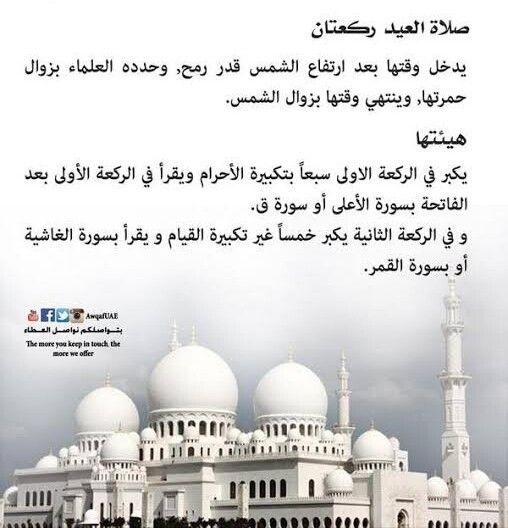 كيفية صلاة عيد الفطر Quran Quotes Lat Prayers