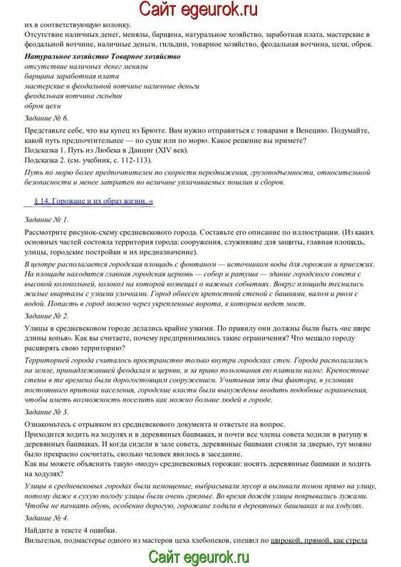 Готовые домашние задания издательство ата-мура