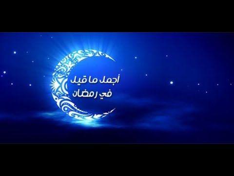 أجمل ما قال الله تعالى عن صوم شهر رمضان Neon Signs Ramadan Youtube