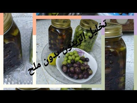 طريقتي في تخليل الزيتون الاخضر والاكحل بدون ملح تبع الطريقة للاخير Youtube Vegetables Food Cucumber