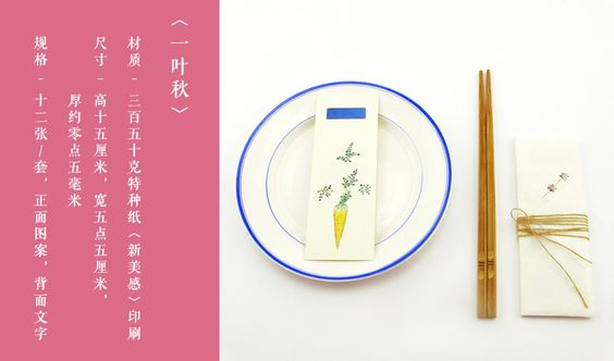 【一叶秋】食物本草一物一拾原创意古典纸质书签十二张套创意礼物-淘宝网