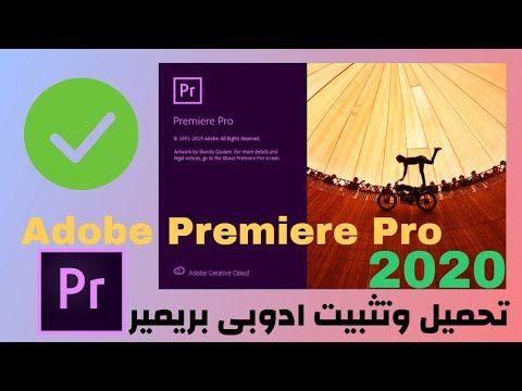 تحميل وتثبيت برنامج أدوبي بريمير برو Adobe Premiere Pro 2020 كامل Youtube Youtube Tech Hacks Premiere Pro