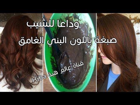 لون رائع جداا شعر بني بمكونات طبيعيه وبدون اكسجين والنتيجه روووعه ومذهله Youtube Hair Remedies Natural Hair Styles Hair
