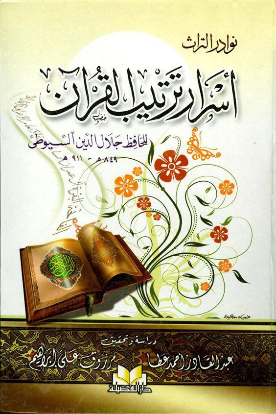 أسرار ترتيب القرآن Free Download Borrow And Streaming Internet Archive In 2020 Pdf Books Books Calligraphy