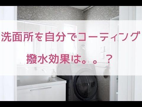 水回りコーティングdiy 自分で出来た 市販のおすすめ商品 効果の動画も 洗面所 インテリアブログ 洗面