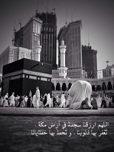 خلفيات أدعية يوم عرفة 2019 1440 افضل ادعيه عن يوم عرفه فوتوجرافر Islamic Pictures Mecca Mecca Madinah