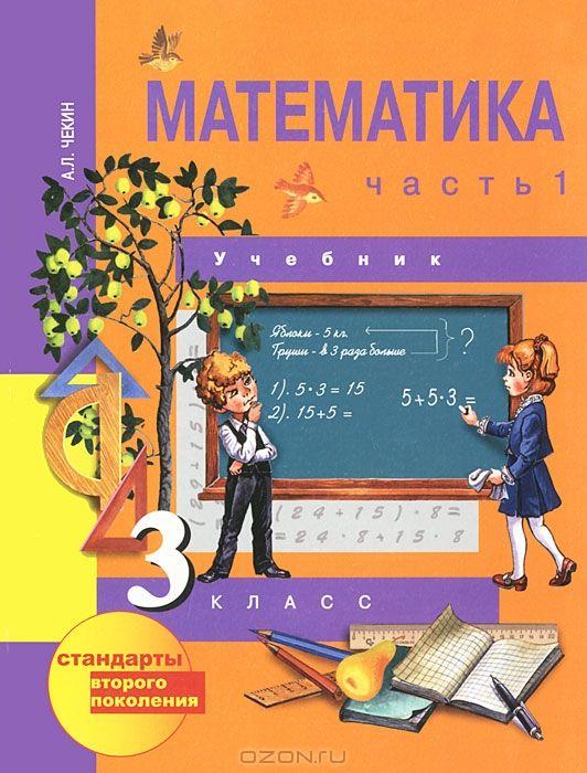 Домашнее задания по математике 3 класс а л чекин