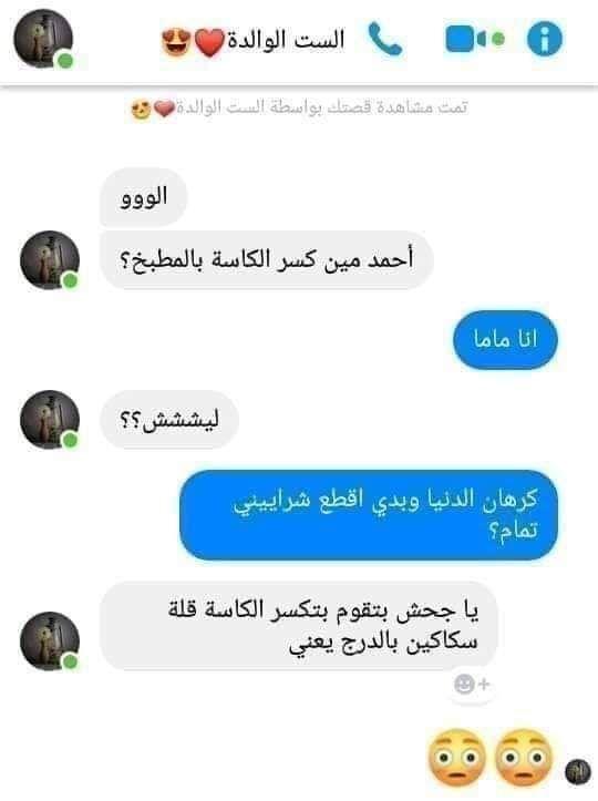 Pin By Maha Shaheen On ضحك Funny Arabic Quotes Funny Phrases Jokes Quotes