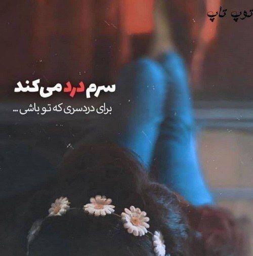 عکس نوشته عاشقانه اینستاگرام 2019 موضوعات مختلف برای تمام سلیقه ها Farsi Quotes Persian Quotes Persian Calligraphy