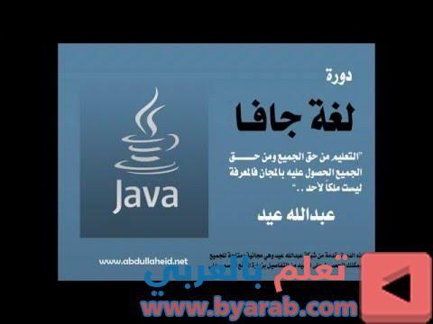 دورة في لغة الجافا Java 101 للاستاذ عبدالله عيد الدرس الأول مقدمة الدورة ومفهوم الك