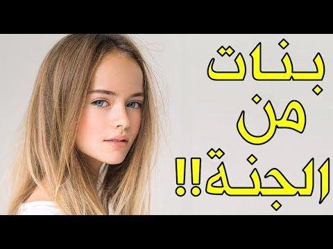 عشرة أسماء بنات أصلها من الجنة وقليل من المسلمين يعلمونها ستتمنى لو أنك سمعت بها قبل أن تسمي ابنتك Youtube Hair Styles Beauty Long Hair Styles
