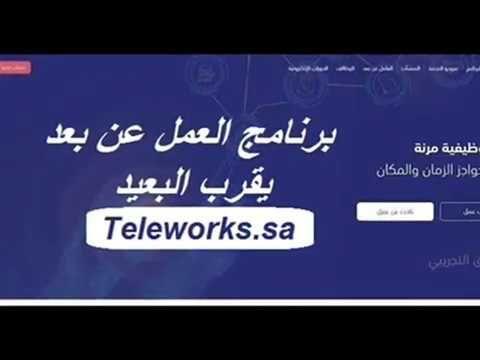 برنامج العمل عن بعد 1441 رابط تسجيل بوابة وزارة العمل للعمل أون لاين Tel Lockscreen Public Lockscreen Screenshot