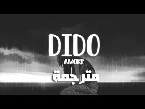أغنية تركية حزينة بصوت رائع ديدو مترجمة بالعربية Amorf Dido Arabic Lyrics Youtube Music