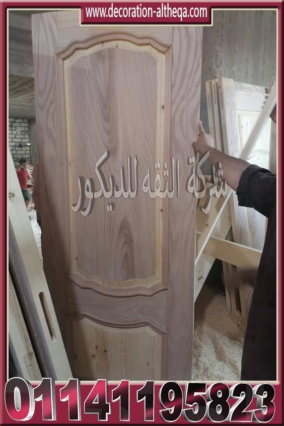 ابواب غرف نوم مودرن In 2021 Decor Home Decor Furniture