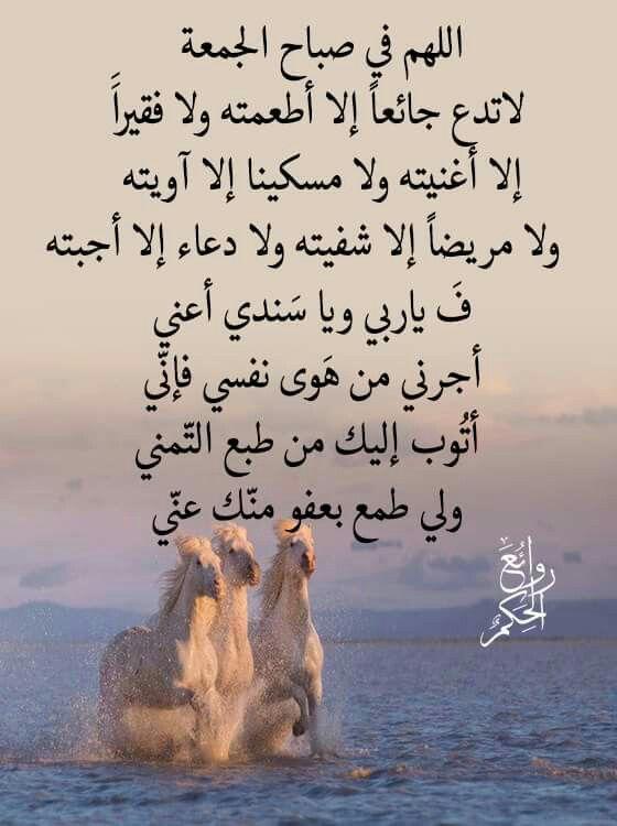 ادعاء الجمعة Quotes Islam Gees