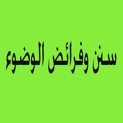 كيفية الوضوء Arabic Calligraphy Allah Calligraphy