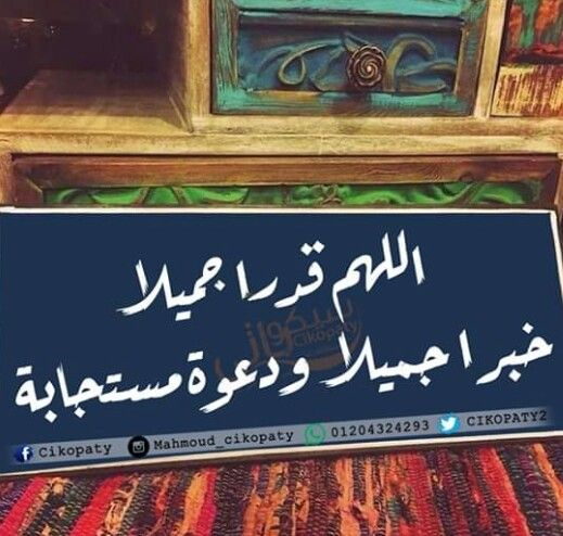 اللهم قدرا جميلا ودعوة مستجابة Chalkboard Quote Art Art Quotes Novelty Sign