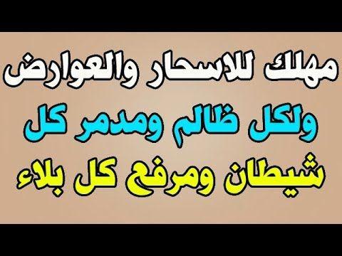 اهلك كل ظالم والأسحار والعوارض ودفع كل شيطان ومرفع كل بلاء Beliefs Islam Calligraphy