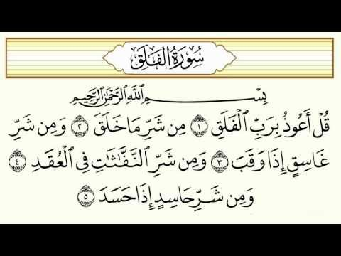 سورة الفلق مكررة ماهر المعيقلي لتعليم الأطفال Www Qoranet Net Arabic Calligraphy Calligraphy