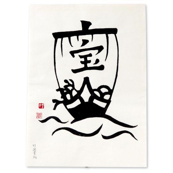 木版画 宝船 竹笹堂online 木版画デザインインテリア アート