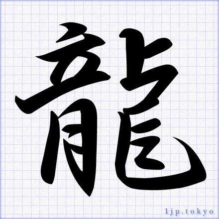 義 Righteousness 義 この漢字かっこいい 始筆は命 インスタ書道部 書道 書 義 義理 Justice 漢字 楷書 金の穂 ぺんてる筆 イケメン漢字シリーズ Japanese Calligraphy Japanese Drawings Japanese Artwork