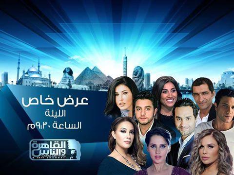 موعد وتوقيت عرض مسلسل عرض خاص 2020 على قناة القاهرة والناس Movie Posters Movies Poster