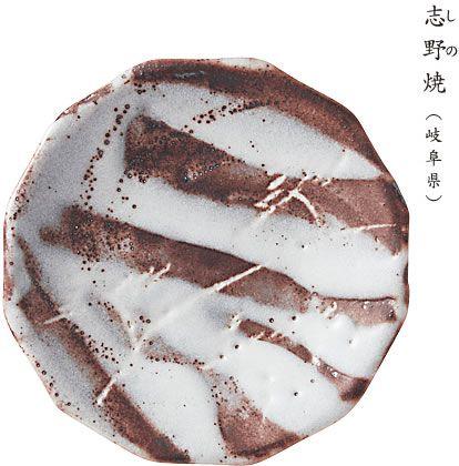 志野焼の特徴は赤みの地にクリーミーな白の釉薬(ゆうやく)です。いくつかのスタイルがありますが、釉薬のかけ方が不均等で、濃淡のある様子が志野の楽しみです。砂糖がけの菓子のように、ぽってりとした白のなかに点々と凹凸のある肌の表情は独特のもので、その下の茶色や鼠(ねずみ)色の色調を引き立てています。釉薬の醍醐味(だいごみ)を知ることのできる焼きものです。Shino Pottery