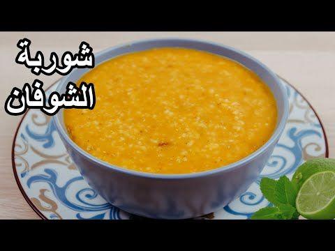 شوربة الشوفان بالدجاج سهلة وسريعة وطعم خرافي وصفات رمضانية Youtube Recipes Food Soup Recipes