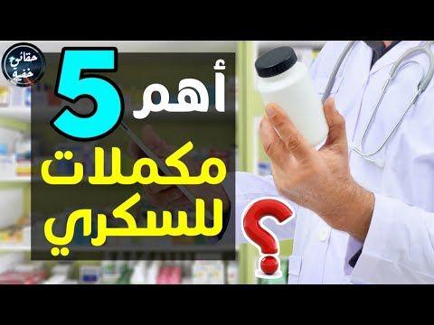 أقوى 5 مكملات مثبته علميا تعالج مرض السكري وتمنع مضاعفاته وتحميك من الآثار الجانبية لأدوية السكر Youtube Company Logo Tech Company Logos Logos