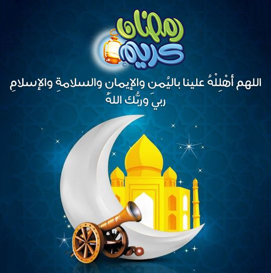 اللهم اهله علينا باليمن والايمان والسلامة والاسلام Ramadan Ramadan Mubarak My Pictures