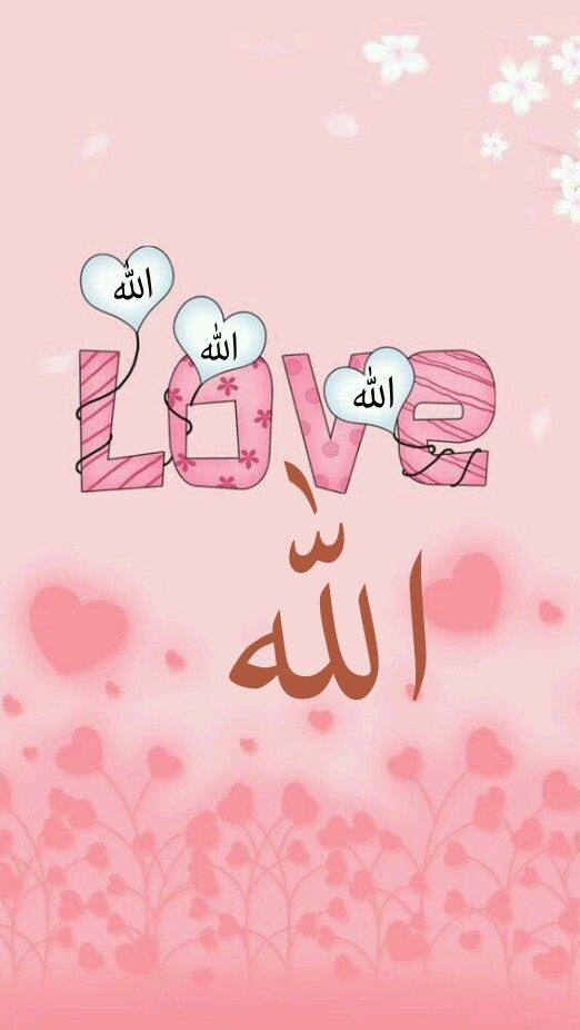 Pin Oleh Zara Di Allah Lukisan Huruf Seni Islamis Cinta Allah