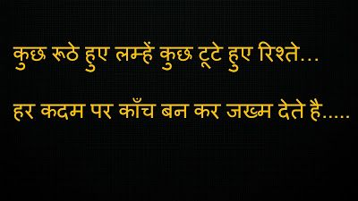Shayari Hi Shayari: ruthna manana shayari in hindi with images