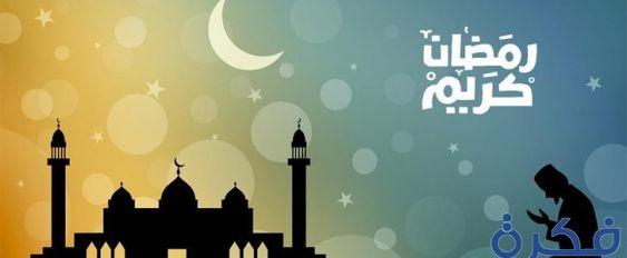 مقدمة وخاتمة موضوع تعبير عن شهر رمضان موقع فكرة Facebook Cover Photos Romantic Scenes Ramadan