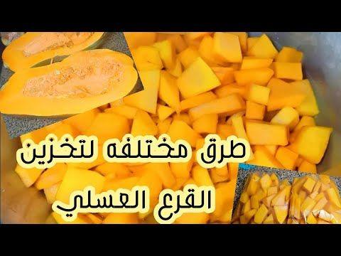 طريقة عمل قرع العسل الحلو Recipes Cheese Pasta Bake Food