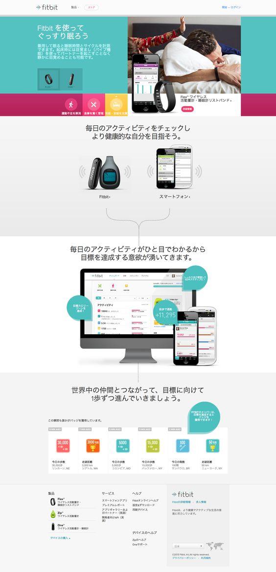 http://www.fitbit.com/jp