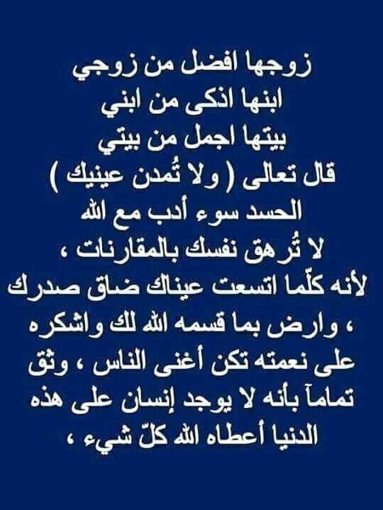 الى احدهم مع الاسف بعض الحساد يفعلون كل شيء للتفرقة بين الاصدقاء او الاهل الله ينتقم منهم يارب Math Arabic Calligraphy Calligraphy