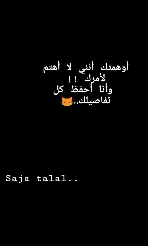 Pin By Saja Talal 23 On Saja Talal Love Words Wallpaper Quotes Words