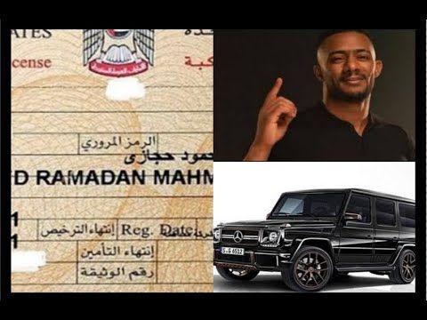 محمد رمضان يستعرض اول رخصة سيارة له خارج مصر ويعلق دبي بلدي الثاني Rare