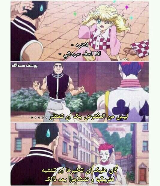 هيسوكا حلال المشاكل القناص هنتر هنتر هنتر انمي اوتاكو عالم الانمي Anime Hunter X Hunter Manga