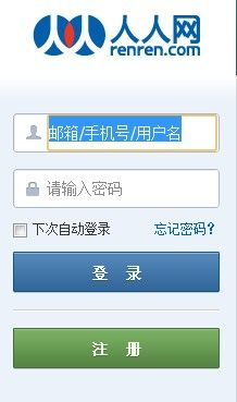 欄位一開始就反藍  及  框線加粗  吸引用戶開始輸入帳號