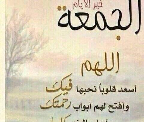 أذكار يوم الجمعة لا يفوتك الدعاء في هذا اليوم Cool Words Ramadan Day Islamic Quotes