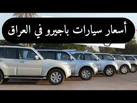 أسعار سيارات باجيرو في العراق 2020 9 11 Youtube In 2020 Car Suv Suv Car