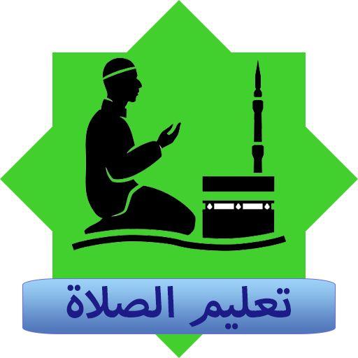 تعليم الصلاة والوضوء Learning Languages Learning Language