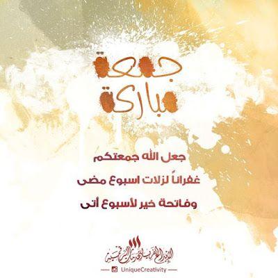 صور جمعة مباركة جديدة وإسلامية منوعة 2018 Blessed Friday Jumma Mubarak Images Blessed
