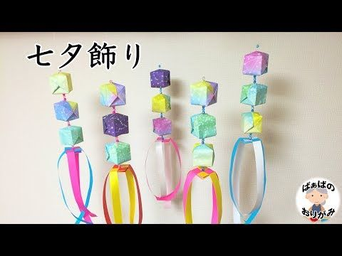 七夕飾り 折り紙と紙テープ 簡単 仙台七夕風の吹き流し How To Make A Tanabata Decoration 音声解説あり 七夕シリーズ 12 ばぁばの折り紙 Youtube 七夕飾り 折り紙 七夕飾り 七夕 手作り