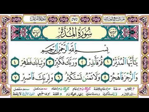 القرآن الكريم مقسم صفحات الشيخ حاتم فريد سورة المزمل صفحة 575 مكتوبة مصحف التجويد الملون Bullet Journal