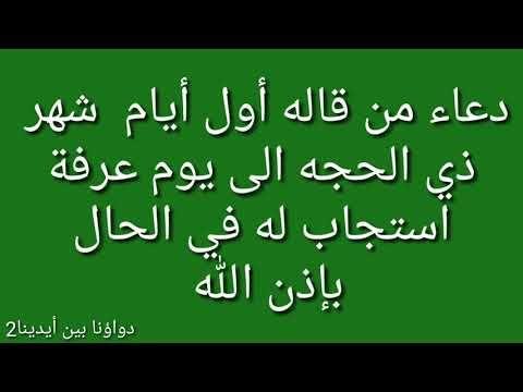 دعاء من قاله اول ايام شهر ذي الحجة استجاب له في الحال مجرب Youtube Best Quotes Duaa Islam Quotes