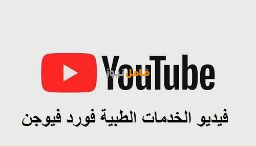 Pin By فاصل نيوز On منوعات In 2021 Tech Company Logos Company Logo Youtube