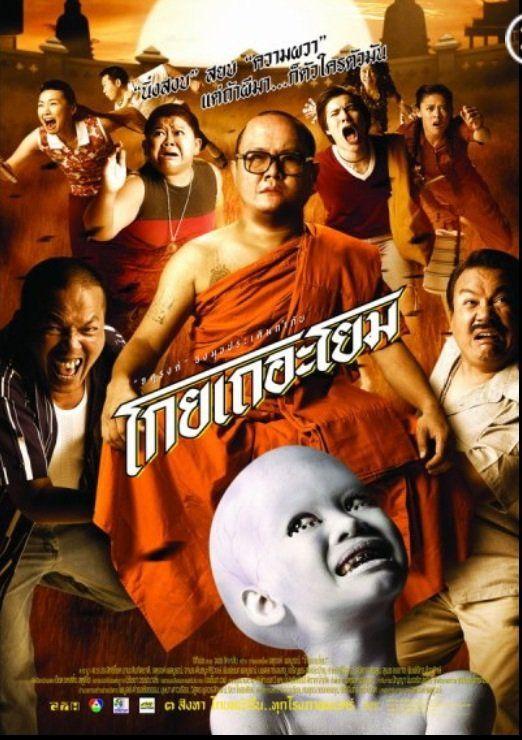 Phim Cậu Bé Ma Thái Lan