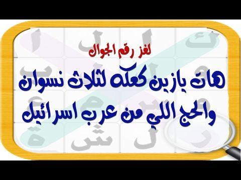 هات يازين كعكه من ثلاث Http Cake Arab Blogspot Com 2018 01 Blog Post 26 Html Video لغز هات يازين كعكه لثلاث نسوان والحج اللي Novelty Sign Blog Blog Posts